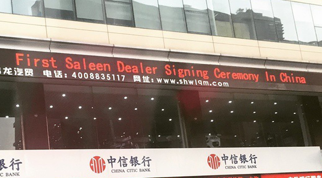 First China Dealer