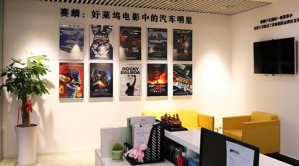 WM GTA Sales China Office